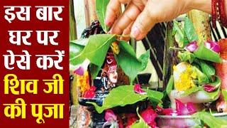 Sawan 2020: सावन में भगवान शिव की घर पर कैसे करें पूजा | Sawan Shiv Puja At Home | Boldsky - Download this Video in MP3, M4A, WEBM, MP4, 3GP