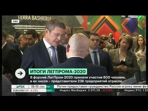 В форуме ЛегПром-2020 приняли участие 800 человек