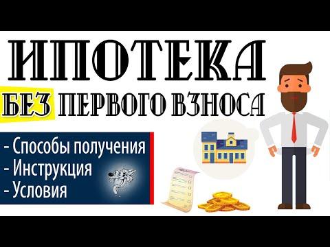 Ипотека без первоначального взноса: как взять ипотеку без первого взноса (способы + инструкция) 📋