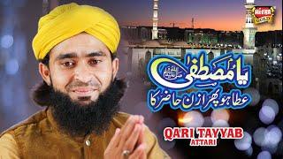 Ramzan New Naat 2019   Qari Tayyab Attari   Ya Mustafa SAWW Ata Hou   Heera Gold