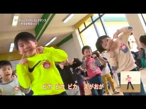 チャネルヒカリのピカピカダンス赤湯幼稚園ver.