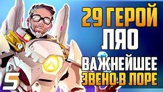 29 ГЕРОЙ - ЛЯО | Основатель Overwatch | Важнейшее звено в ЛОРе игры - Overwatch новости от Sfory 117