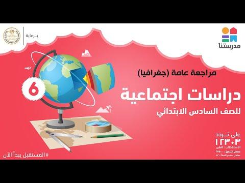 مراجعة عامة (جغرافيا) | الصف السادس الابتدائي | دراسات اجتماعية ج2