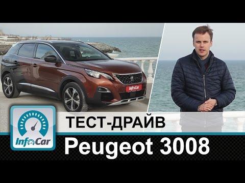 Peugeot  3008  Паркетник класса J - тест-драйв 1