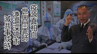 [粵語郭文貴47c]美國專家助華醫、防、控疫情,若要有效,必將發現疫源,全球將震怒,經濟亦崩潰,共產黨休矣。於是,用盡借口拒專家外援。但紙包得住火嗎?