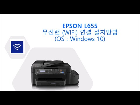 L655 WIFI 연결, Windows 10 드라이버 설치하기