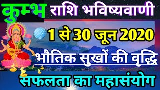 कुम्भ राशि जून 2020 राशिफल,बड़ी खुशखबरी,Kumbh rashifal June 2020, Aquarius June
