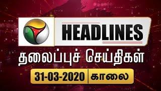 Puthiyathalaimurai Headlines | தலைப்புச் செய்திகள் | Tamil News | Morning Headlines | 31/03/2020