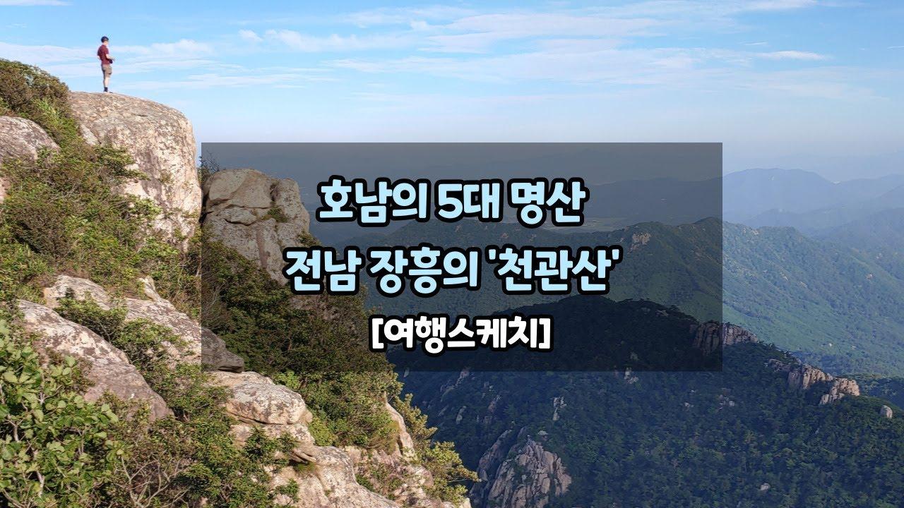 호남의 5대 명산 전남 장흥의 '천관산'