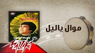 مازيكا Mawal Ya Lael - Ahmed Adaweya موال ياليل - احمد عدوية تحميل MP3