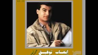 تحميل اغاني Ehab Tawfik - Aghla El Oyown إيهاب توفيق - أغلى العيون MP3