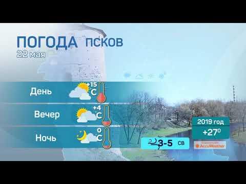 Прогноз погоды / 22.05.2020