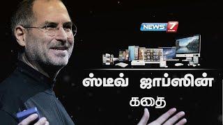 ஸ்டீவ் ஜாப்ஸின் கதை | Steve Jobs Story | American Business Magnate | Apple Inc