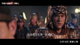 The Great Wall Trailer-All張藝謀【長城】超長版預告
