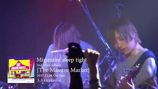"Migimimi sleep tight ""The Massive Market"" Album Trailer"