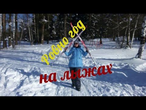 Ровно один год на лыжах:) Четвертый раз на беговых лыжах. Защита кожи зимой. Уход за кожей зимой.
