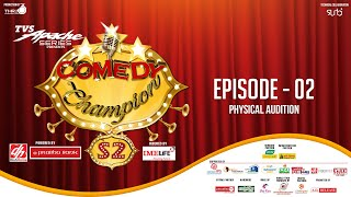 Comedy Champion Season 2  - Episode 2 Physical Audition