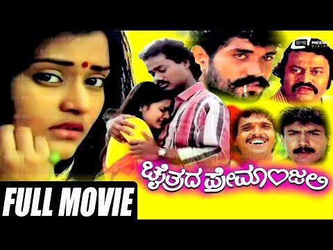Chaithrada Premanjali – ಚೈತ್ರದ ಪ್ರೇಮಾಂಜಲಿ | Kannada Full Movie | FEAT. Raghuveer, Shwetha