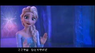 生まれてはじめてリプライズ 大阪弁ver アナと雪の女王 ᴴᴰ