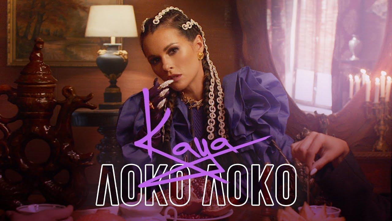 Kaya — Локо локо