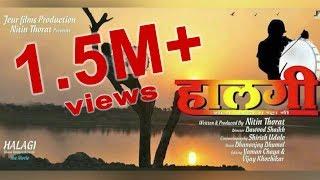 Halgi Wajati |New Marathi Movie-Halgi | 2016 | Nitin Thorat | Dawood Shaikh | JFP