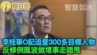 李桂華O記追查300多目標人物 反修例風波做壞事走唔甩 誠邀加入網台 [智慧如水] 20200129