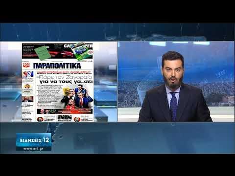 Πολιτικών αναταράξεων συνέχεια με φόντο Novartis και Προανακριτική | 27/06/20 | ΕΡΤ
