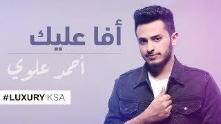 أحمد علوي - افا عليك - 2018 تحميل MP3