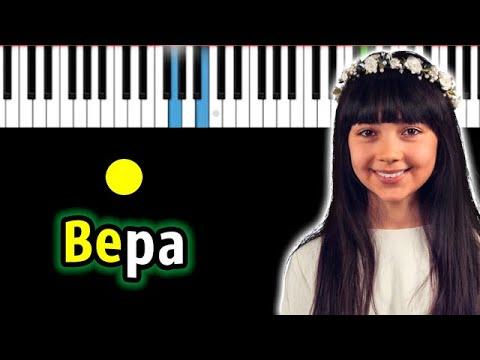 Дениза Хекилаева - Вера (cover Валерий Меладзе) | Piano_Tutorial | Разбор | КАРАОКЕ | НОТЫ + MIDI