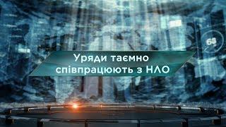 Уряди таємно співпрацюють з НЛО – Загублений світ. 76 випуск