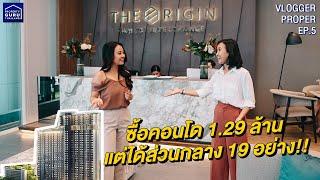 รีวิว The Origin Ram 209 Interchange คอนโดยืนหนึ่งที่สูงและสวยที่สุดย่านรามฯ-มีนบุรี เริ่ม 1.29 ล้าน
