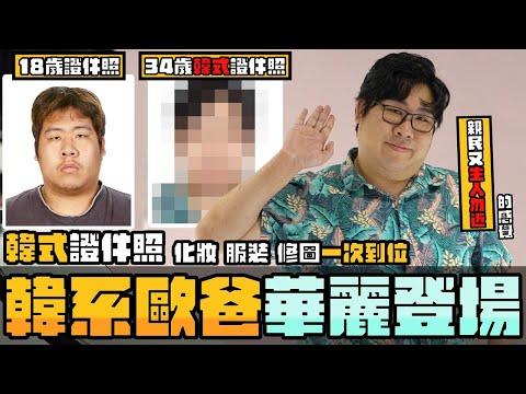 動主播體驗韓式證件照相可以秒變歐爸嗎?