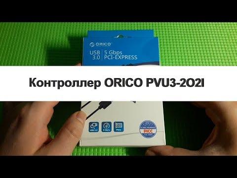 Распаковка и обзор контроллера ORICO PVU3-2O2I