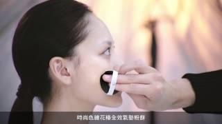 ::PLAY::《2016 SHISEIDO國際櫃》「時尚色繪 - 花椿全效氣墊粉餅」KEVIN老師教學篇(60s)
