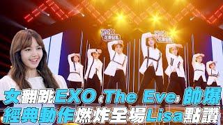 【青春有你2】女翻跳EXO《The Eve》帥爆經典動作燃炸全場Lisa點讚