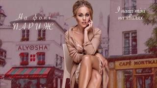 Alyosha   На Фоні Париж (lyric Video)