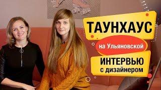 Таунхаус на Юге России с отделкой и мебелью | Купить дом в Ставрополе | Интервью с дизайнером таунхауса
