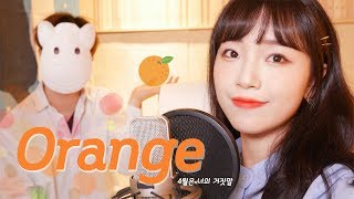 「4월은 너의 거짓말ED / Orange - 7!!」 │Covered by 달마발 Darlim&Hamabal
