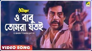O Babu Tomra Jatoi | Debibaran | Bengali Movie Song