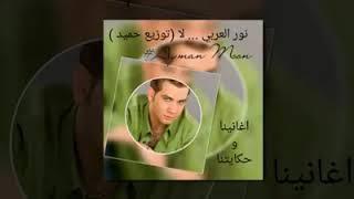 """تحميل اغاني مجانا نور العربي لآ """" توزيع حميد """""""