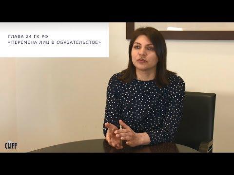 Перемена лиц в обязательстве: практические аспекты