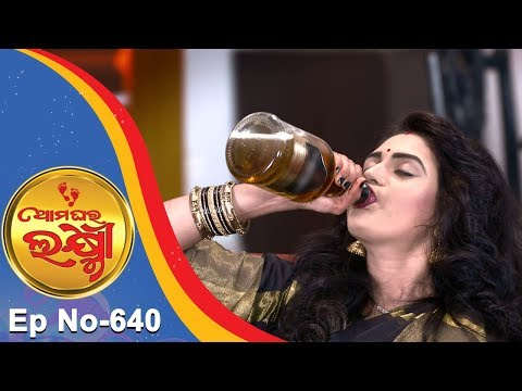 Ama Ghara Laxmi | Full Ep 640 | 25th May 2018 | Odia Serial – TarangTV