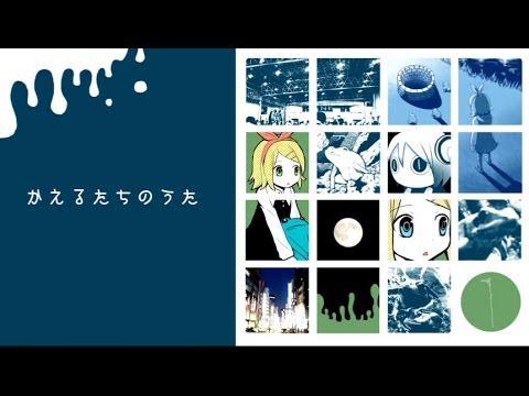 PinocchioP - Kaeru-tachi no Uta / ピノキオピー - かえるたちのうた