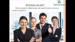 Парнер-Аудит: аудит, бухгалтерский учет, юридические услуги и налоговый консалтинг