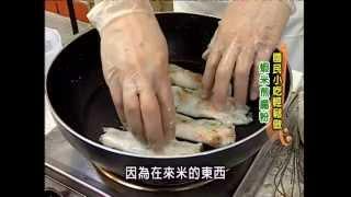 《太太好吃經》國民小吃-蝦米煎腸粉(高級)