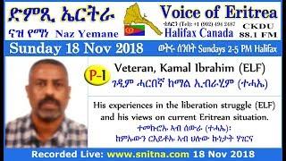 VOE - Naz Yemane (18 Nov 2018 Show) - ዕላል ምስ ሓርበኛ ከማል ኢብራሂም (P-1)