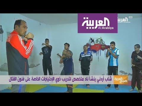 العرب اليوم - بالفيديو: أردني ينشئ ناديٍ لتعليم ذوي الاحتياجات الخاصة الفنون القتالية