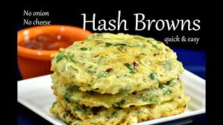 Hash Brown Recipe - Quick Breakfast ! Hash Browns Without Onion And Cheese