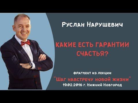 Руслан Нарушевич -  Какие есть гарантии счастья?