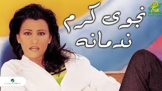 Najwa Karam … Nadmanah | نجوى كرم … ندمانه